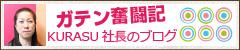 KURASU社長のブログ ガテン奮闘記